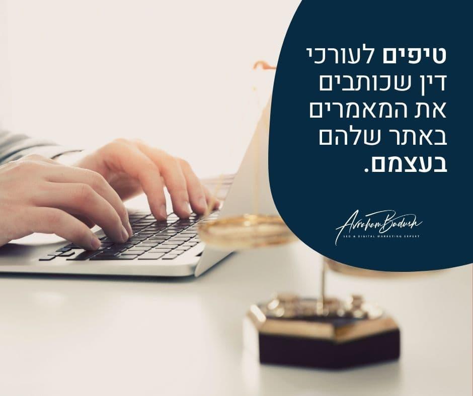 כתיבת תכנים לעורכי דין