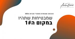 חברות SEO התחייבות למקום ראשון