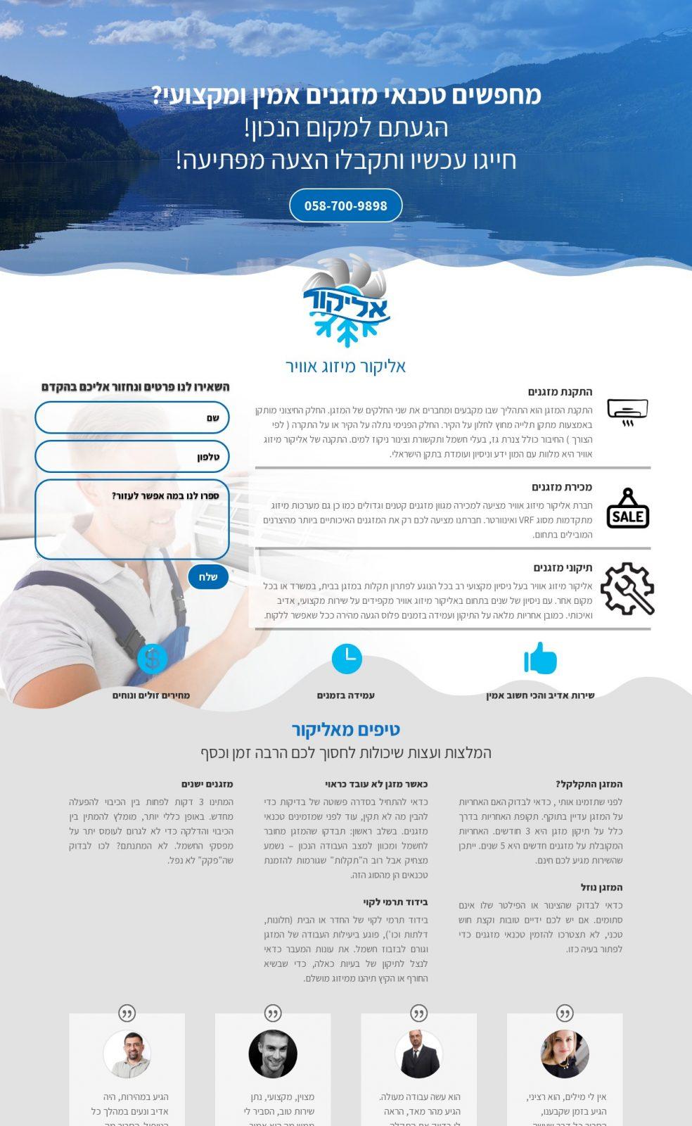 אליקור טכנאי מזגנים - MXpage