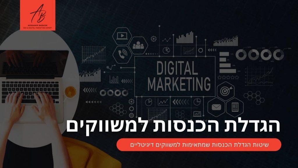 משווקים דיגיטליים